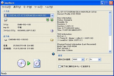 ImgBrunの「読み込み」画面のDVDセット後画面