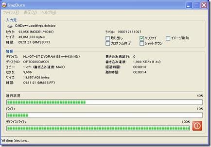 Imgburn v2.5.0.0 書き込み中