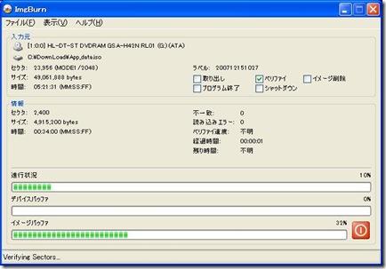 Imgburn v2.5.0.0 ベリファイ中