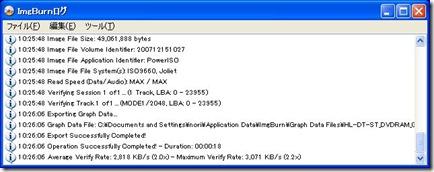 Imgburn v2.5.0.0 Imgburnの終了
