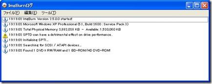 ImgBurn v2.5.0.0 ログ画面