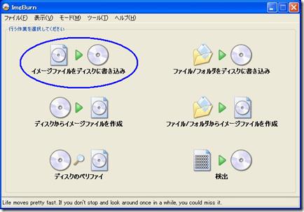 Imgburn v2.5.0.0 ImgBurn起動