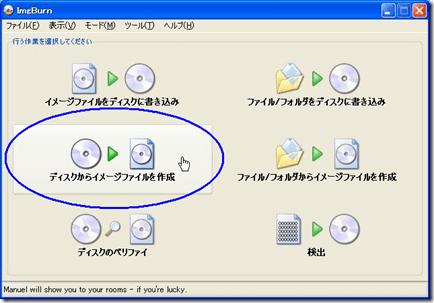 ImgBurn v2.5.0.0 ImgBurnの起動