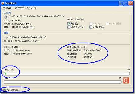 ImgBurn v2.5.0.0 読み込み中