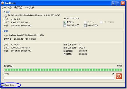 ImgBurn v2.5.0.0 CD/DVDドライブを開く