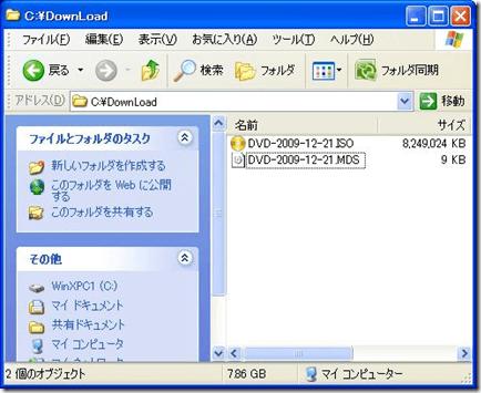 ImgBurn v2.5.0.0 出力したファイル