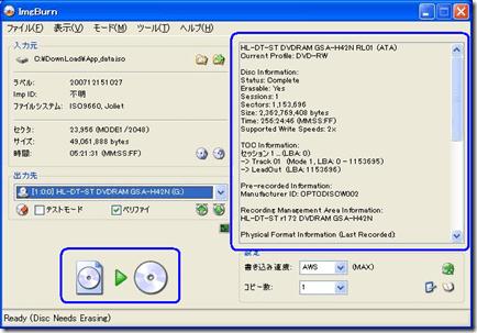 Imgburn v2.5.0.0 書き込むDVDメディアを入れました。