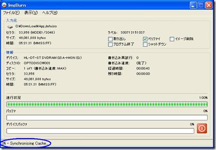Imgburn v2.5.0.0 書き込み完了後の後処理中