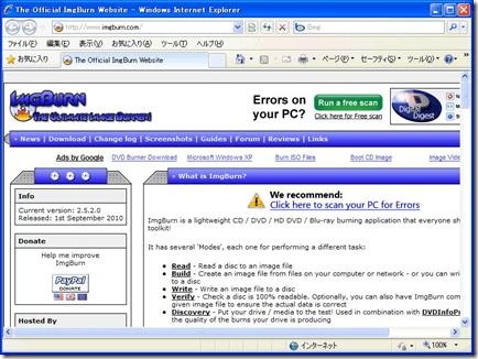 ImgBurn v2.5.1.0 から v2.5.2.0 へのバージョンアップ