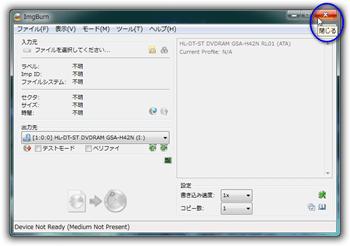 CD/DVD/BDドライブの性能チェック
