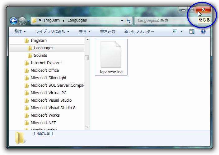 ImgBurn v2.5.7.0 の日本語化