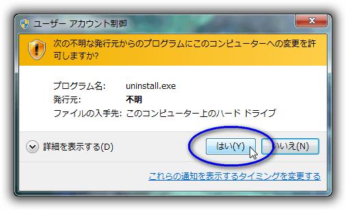 ImgBurnのアンインストール for Windows 7