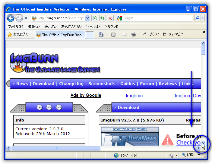 ImgBurn  v2.5.7.0 のダウンロード