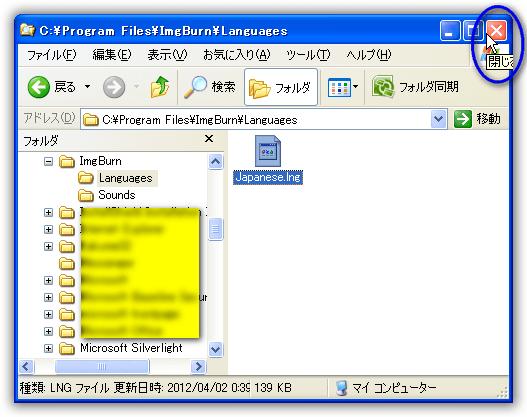 ImgBurn v2.5.7.0の日本語化