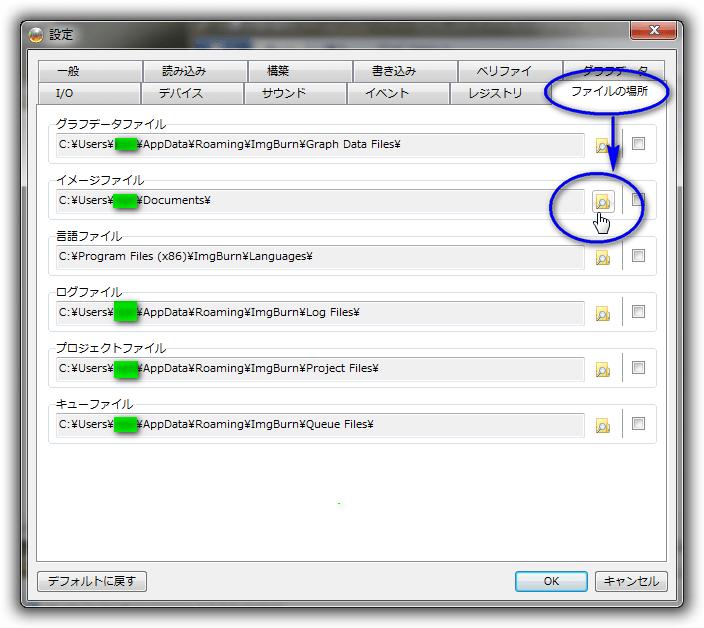 ファイルの場所タグ「イメージファイル」の変更