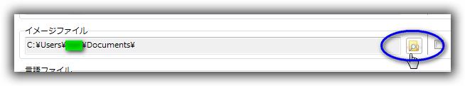 ファイルの場所タグ「イメージファイル」の変更・前