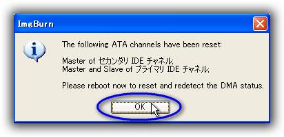 設定:DMAのリセット