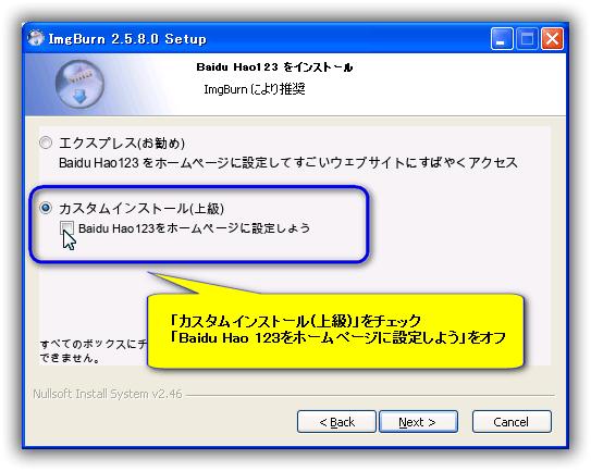 ImgBurn v2.5.8.0 のインストール時にBaidu Hao 123をホームページに設定される