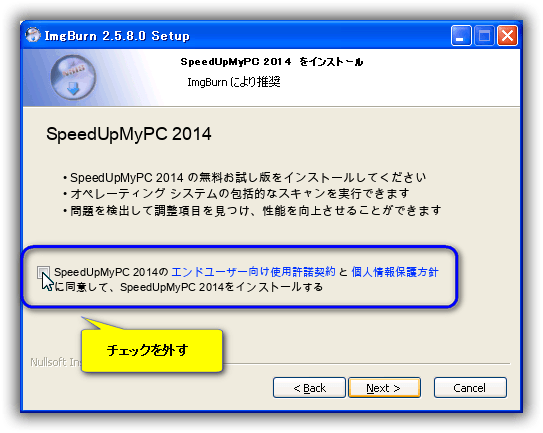 ImgBurn v2.5.8.0 のインストール時に別ソフトがインストールされる